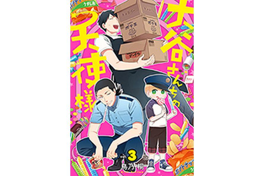 Ootani-san Chi no Tenshi-sama