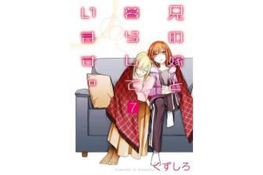 Ani no Yome to Kurashite Imasu.